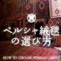 ペルシャ絨毯の選び方