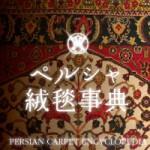 ペルシャ絨毯事典