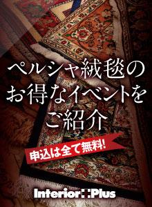 ペルシャ絨毯のお得なイベント