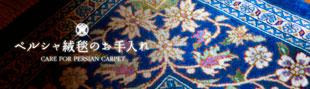 ペルシャ絨毯のお手入れのイメージ