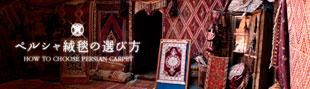 ペルシャ絨毯の選び方のイメージ
