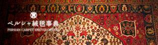 ペルシャ絨毯事典のイメージ