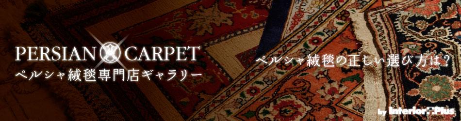 ペルシャ絨毯の正しい選び方は?
