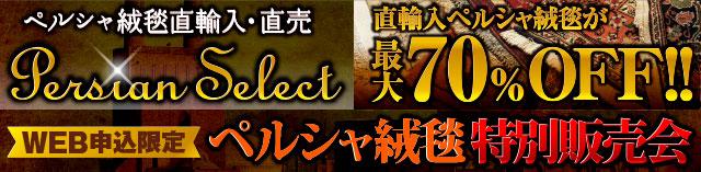 WEB申込限定 ペルシャ絨毯 特別販売会