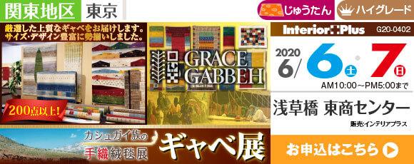 カシュガイ族の手織り絨毯展 ギャベ展|浅草橋 東商センター